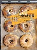 (二手書)我的紐約客廚房:128道經典紐約風格料理在家輕鬆做!