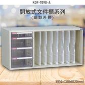 【100%台灣製造】大富KDF-709G-A 開放式文件櫃 效率櫃 檔案櫃 文件收納 公家機關 學校 醫院 耐重