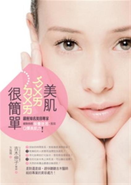 (二手書)美肌ㄉㄨㄞㄉㄨㄞ很簡單:銀座知名美容專家破除妳的保養迷思,找回Q彈美肌力!..