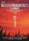 (二手書)糧食危機關鍵報告:台灣觀察