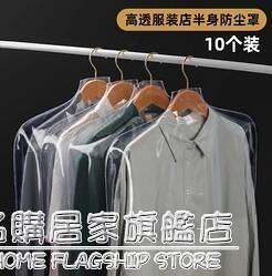 大衣防塵罩掛衣袋衣架套衣服罩子防塵袋紗的西裝塑料透明套袋衣物 名購新品