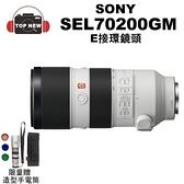 (贈鏡頭造型手電筒)SONY SEL70200GM 單眼鏡頭 E-mount 單眼 鏡頭 E卡口 E接環 公司貨