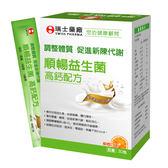 📣瑞士藥廠-順暢益生菌(30包/盒)~幫助消化 排便順暢!原廠全新出貨◆