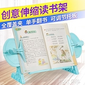 學生用單手翻書夾書架看書架兒童多功能讀書架寫字書本閱讀架書托 夏季新品