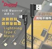 2A電競玩家級【Dapad】90度彎頭 蘋果 iPad Pro mini 2 3 4 Air 2 高速傳輸快充線充電線