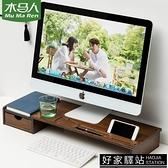 木馬人電腦顯示器屏增高架底座桌面臺式辦公室收納置物護頸支架子