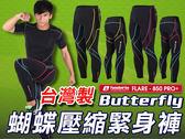 HODARLA Butterfly 蝴蝶 男女壓縮緊身長褲(台灣製 慢跑 路跑 緊身褲 內搭褲 免運≡排汗專家≡