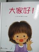 【書寶二手書T2/少年童書_DJ2】大家好!_尹汝林