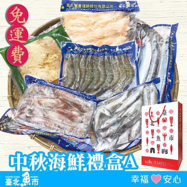 ✦免運費✦【台北魚市】中秋海鮮禮盒-嚴選烤物(A組)附提袋
