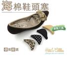 糊塗鞋匠 優質鞋材 G26 海棉鞋頭塞 舒適海棉 減碼前墊 大一號 大半號減碼塞