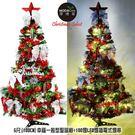 【摩達客 】幸福6尺180cm一般型裝飾綠色聖誕樹+銀紅色系配件+100LED燈暖白光1串+控制器跳機