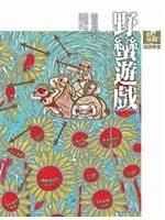 二手書博民逛書店《張曼娟成語學堂中級班:野蠻遊戲》 R2Y ISBN:9789866582417