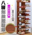 24079-209-柚柚的店【八層鞋架置物櫃】書櫃 辦公櫃 書桌置物桌 置物架 儲物櫃 櫥櫃櫃子