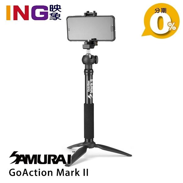 【6期0利率】SAMURAI 新武士 GoAction Mark II 六件式直播三腳支架 手機用三腳架 三腳架
