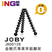 【24期0利率】JOBY GorillaPod Focus JB3 金剛爪專業單眼腳架 不含雲台 章魚腳架