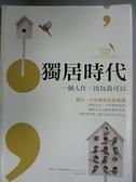 【書寶二手書T9/勵志_CBH】獨居時代-一個人住,因為我可以_艾瑞克.克林南柏格