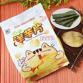 好食在台灣鮮切洋芋片(素香海苔)