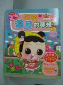 【書寶二手書T6/少年童書_WGG】可愛潘及的夢想_中一製作小組