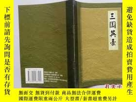 二手書博民逛書店三國英豪罕見遊戲手冊26761 請閱圖 請閱圖