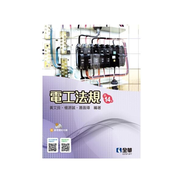 電工法規(14版)