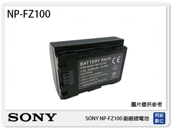 SONY NP-FZ100 副廠電池(FZ100)A7R3/A73/A7III/A9