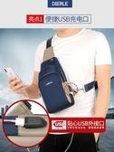 男士牛津布胸包包帆布休閒側背斜背包多功能新款潮USB小背包  魔法鞋櫃