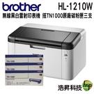 【搭TN1000原廠碳粉匣三支 登錄送好禮】Brother HL-1210W 無線黑白雷射印表機 保固三年