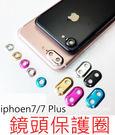 【AB151】 iphone7 Plus 鏡頭保護圈 鏡頭圈 鏡頭貼 鏡頭圈 鏡頭保護框 後鏡頭保護圈 7plus