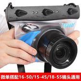 相機防水罩 微單防水相機防水袋索尼A6000a5100l防水套富士佳能M3相機防雨罩 玩趣3C