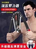 臂力器 可調節液壓臂力器家用臂力棒男健身握力器手臂訓練器材胸背肌鍛煉 ww