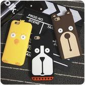 [數位風潮]蘋果 iphone 6 plus 可愛 防摔 熊 手 機 殼 矽膠殼 蘋果 i6s 熊 小雞 手機保護套 軟殼