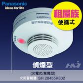 《Panasonic 國際牌》住宅用火災警報器 SH28455K802 偵煙型 / 光電式 偵煙型火警警報器/火警語音警報器