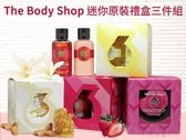 【彤彤小舖】The Body Shop 迷你原裝禮盒系列 3件組 杏奶花蜜 英皇玫瑰 草莓嫩白 辣木籽更新