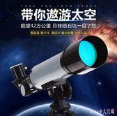 天文天望遠鏡高倍高清10000入門單筒 太空望遠鏡兒童觀星星 倍 DR12065【Rose中大尺碼】
