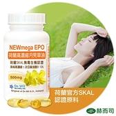 【赫而司】月見草油EPO-500mg軟膠囊(90顆/罐)荷蘭SKAL認證,冷壓濃縮萃取,次亞麻油酸GLA