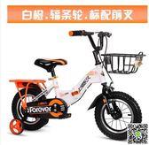 兒童自行車2-3-4-6-7-8-9-10歲童車寶寶腳踏單車女孩男孩折疊 LX 小天使