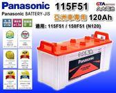 ✚久大電池❚國際牌Panasonic 汽車電瓶115F51 N120 150F51 性能與壽命超越國產兩大品牌