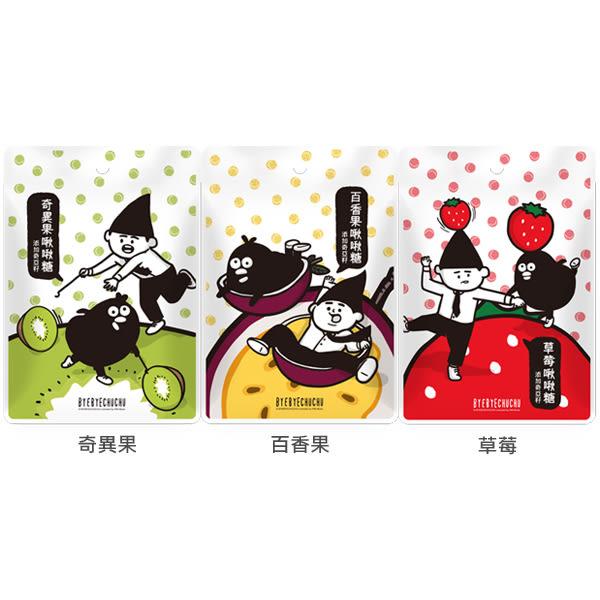 CHiC 掰掰啾啾奇異果/百香果/草莓糖(32.4g) 3款可選【小三美日】原價$39