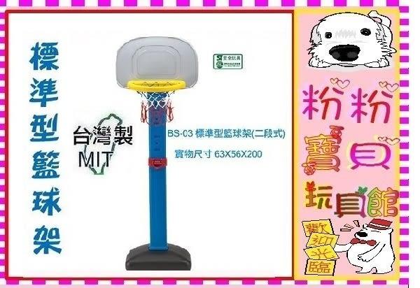 *粉粉寶貝玩具*親親-成長型可調式 標準型籃球架(二段式)~台灣製ST安全玩具