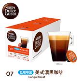 【雀巢DOLCE GUSTO】低咖啡因美式濃黑咖啡膠囊16顆入*3 (12409482)