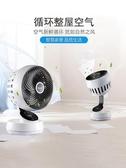 電風扇循環扇家用渦輪空氣對流扇立體搖頭靜音臺式電風扇YYJ 夢想生活家