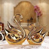 擺飾品 陶瓷婚慶禮品電視櫃擺件現代家居裝飾品電鍍天鵝igo Ifashion