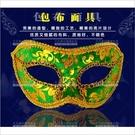 威尼斯面具嘉年華化妝舞會宴會尾牙畢展面具-緞邊(單入)[57264]