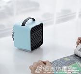 迷你小風扇制冷微型冷風機小空調神器學生宿舍水冷便攜式USB小電 格蘭小舖