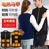 發熱馬甲 電加熱發熱衣服智慧溫控充電馬甲背心馬夾碳纖維男女同款防寒