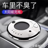 車載淨化器 汽車載加濕器空氣凈化器太陽能車用氧吧香薰負離子車內除味除 618大促銷
