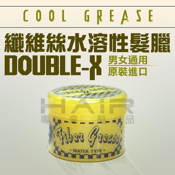 COOL GREASE-纖維絲水溶性髮臘(DOUBLE-X) 髮蠟【HAiR美髮網】