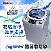HERAN 禾聯 10KG 變頻全自動洗衣機 HWM-1052V  買就送基本安裝