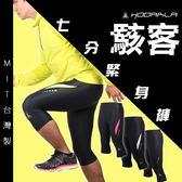 HODARLA 男女駭客七分緊身長褲(七分褲 慢跑 路跑 單車 腳踏車 免運≡排汗專家≡