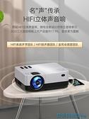 投影儀 歐擎H3 投影儀 家用小型便攜投影電視臥室墻高清1080P投影電視 快速出貨